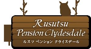 Rusutsu Pension Clydesdale