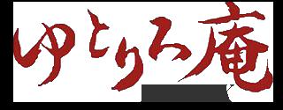 箱根約特羅庵附加旅館
