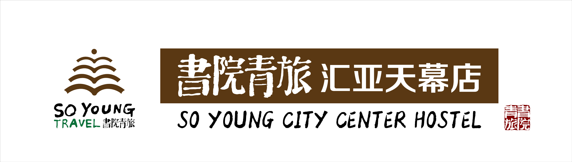 So Young City Center Hostel Huiya Tianmu Shop