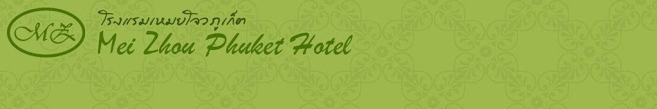 普吉島梅州酒店