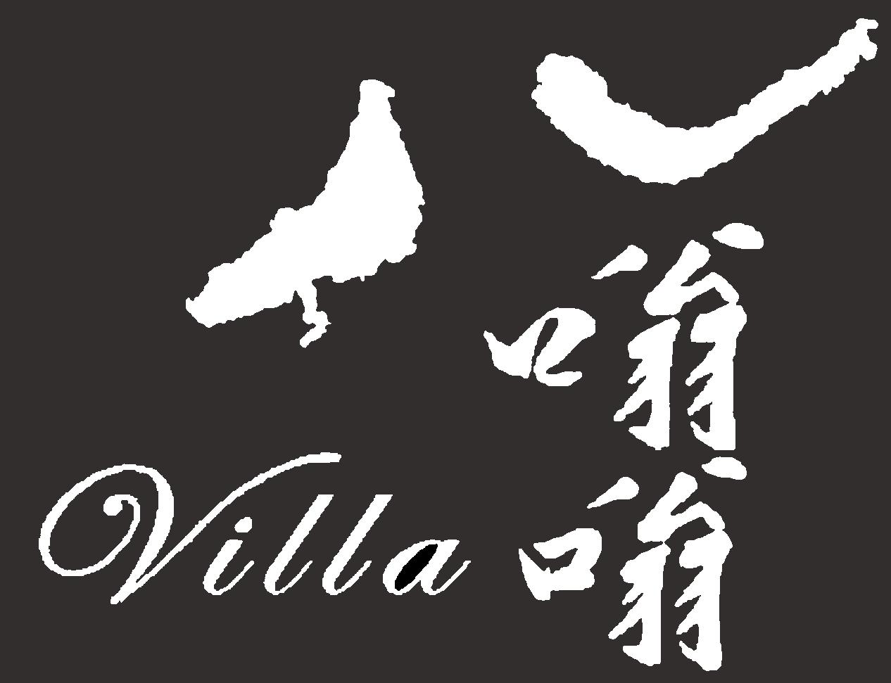 八嗡嗡VILLA民宿