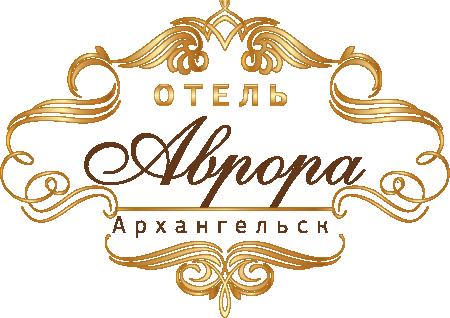 АВРОРА гостиница