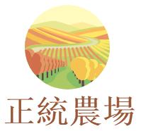 正统休闲农场民宿
