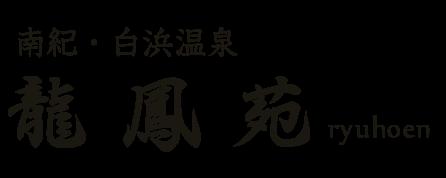 Shirahama Onsen Ryuhoen