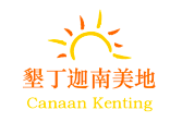 Canaan B&B Kenting