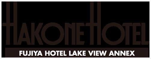 하코네 호텔