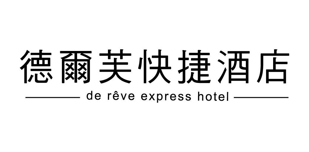 德爾芙快捷酒店