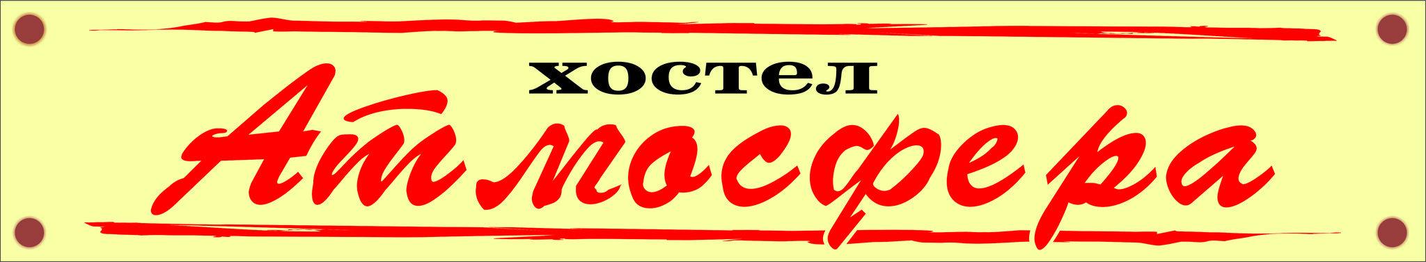 Atmosfera na Voikovskoy