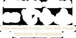 료칸 무라야마