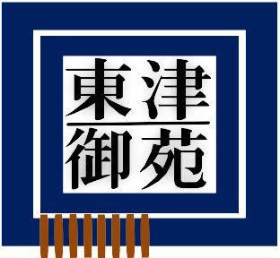 Toutsu Gyoen