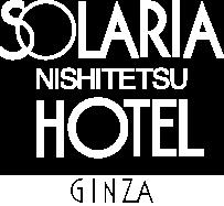 银座索拉里亚西铁酒店