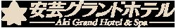 安芸グランドホテル&スパ