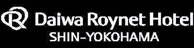 다이와 로이넷 호텔 신-요코하마