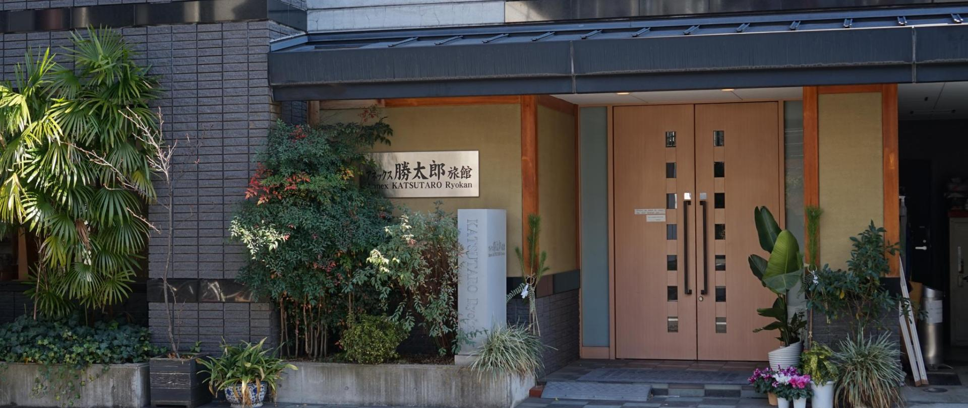 Anhang Katsutaro Ryokan