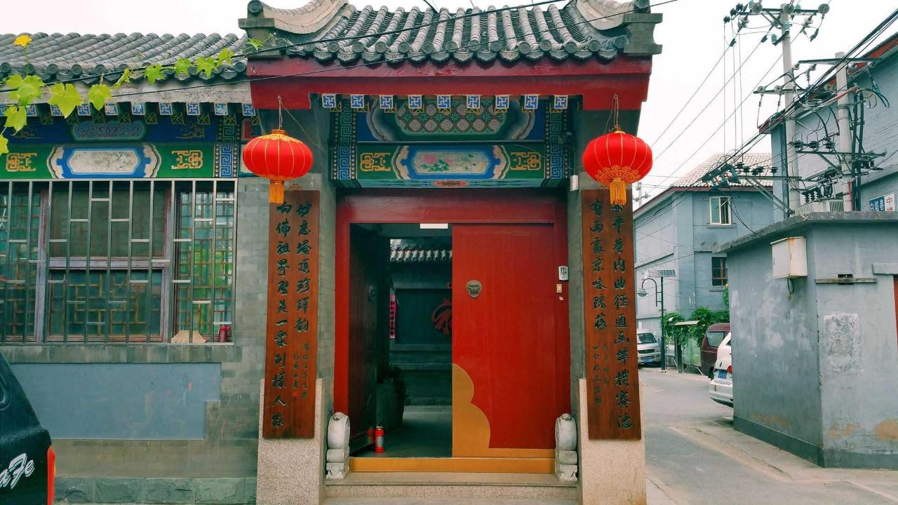 The Hutong in Beijing (by Ryan)