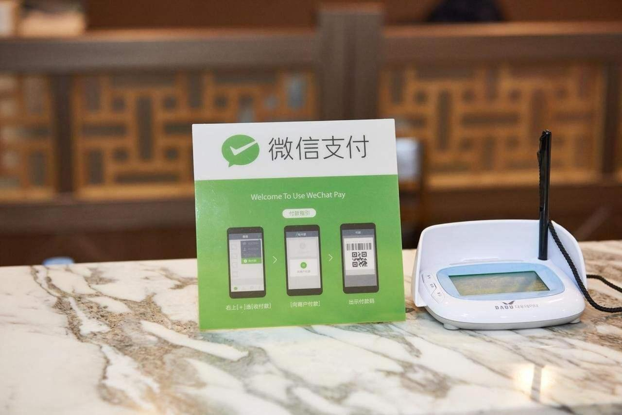 WeChat Pay Busan.jpg