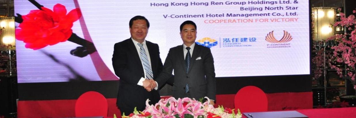 宏人与北京北辰五洲打造五星级酒店