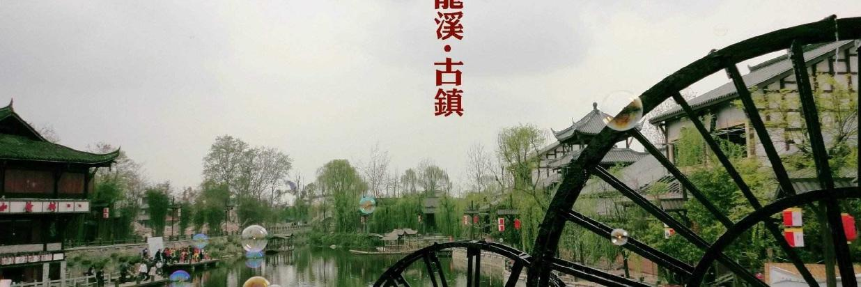 huanglongxi-ancient-town.jpg