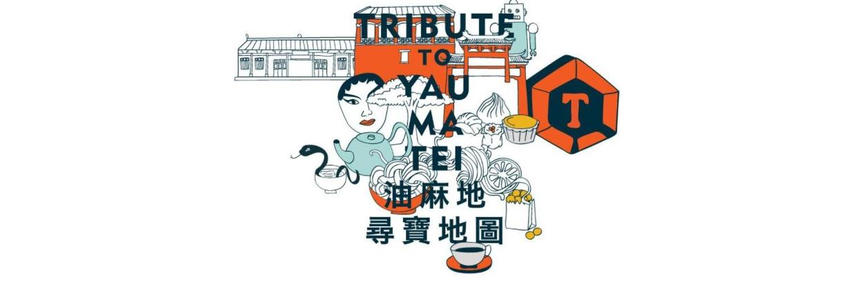 Tribute to Yau Ma Tei