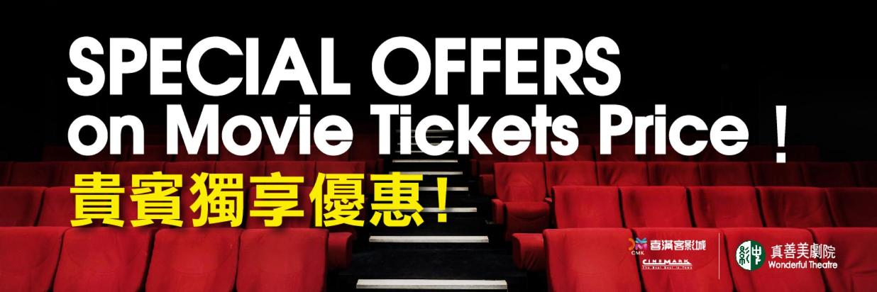 Exclusive Movie Theatre Benefits