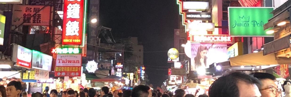 文化夜市 Chiayi Culture Night Market