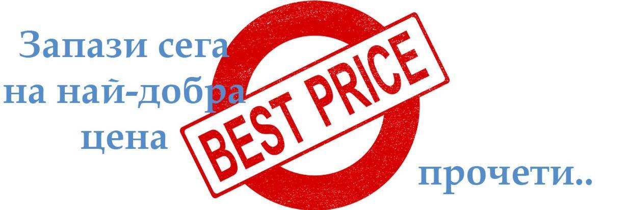 Най-добрата цена за нощувки в Пловдив!