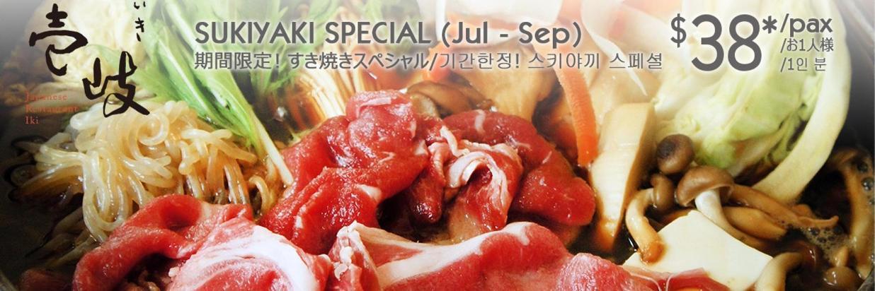 discover sukiyaki web banner.jpg