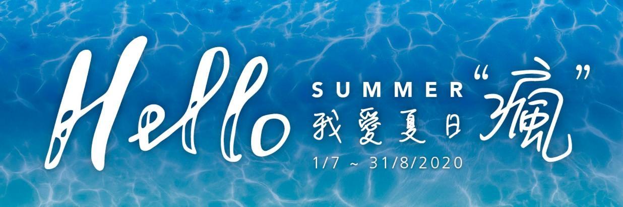 R2017 GCR Hello Summer 2020 - Website Banner B_1236x412p.jpg