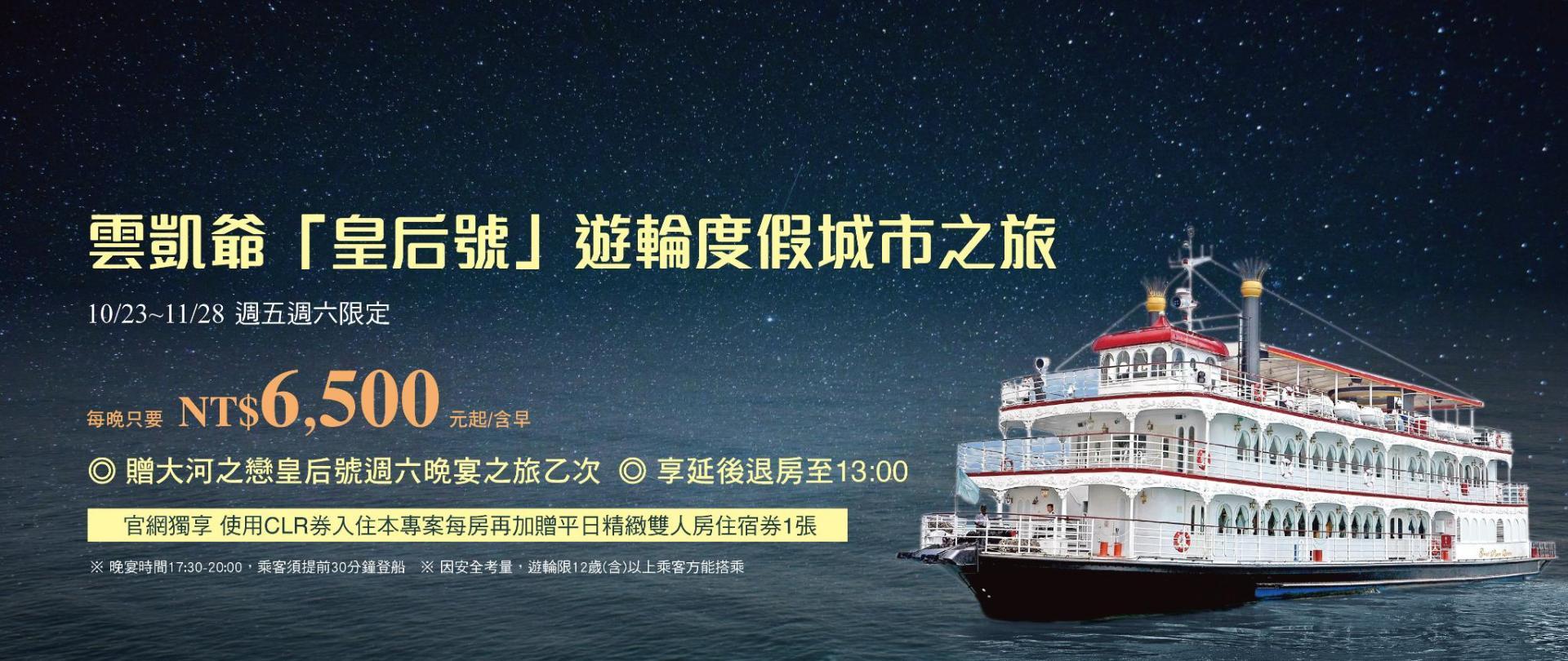 官網Slide-Show4000X1688_CLR遊輪之旅住房專案A (2).jpg