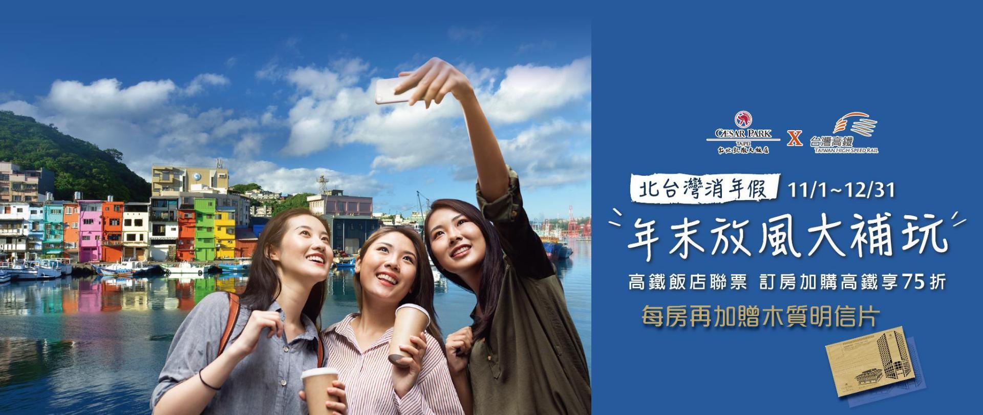 高鐵聯票大補玩_官網首頁banner-4000X1688.jpg