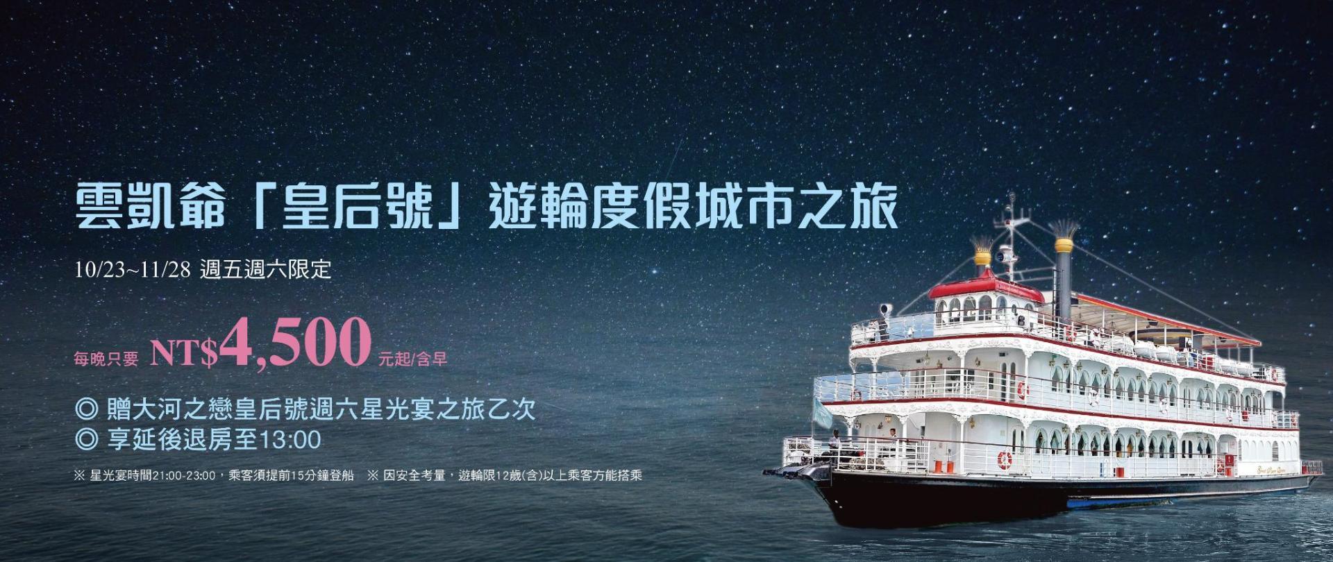 官網Slide-Show4000X1688_CLR遊輪之旅住房專案1026.jpg
