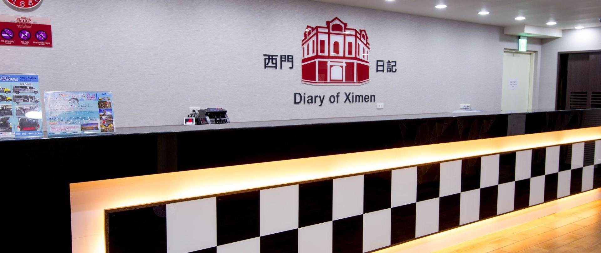 西門日記旅店