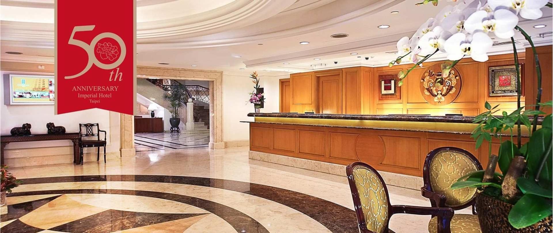 インペリアルホテル台北