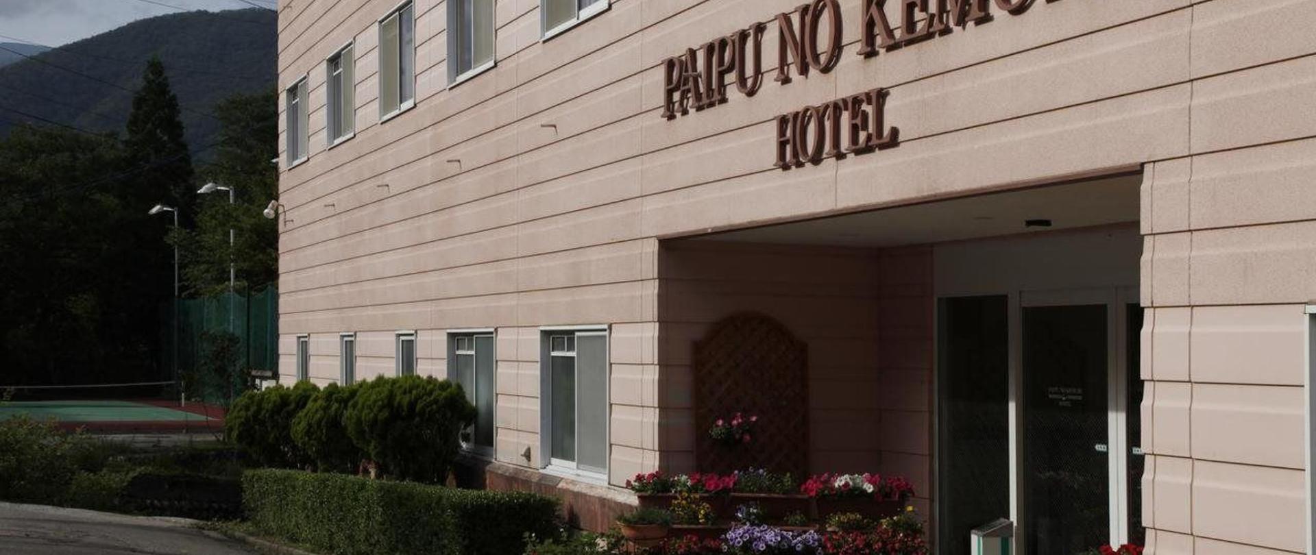 Hakuba Hotel Paipu no Kemuri