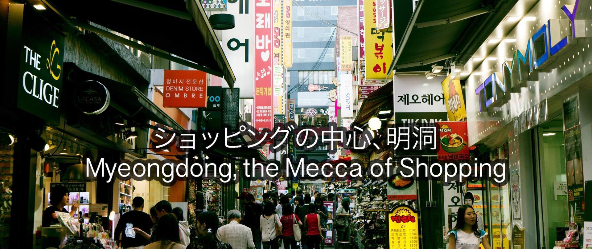 near-myeongdong-1.png