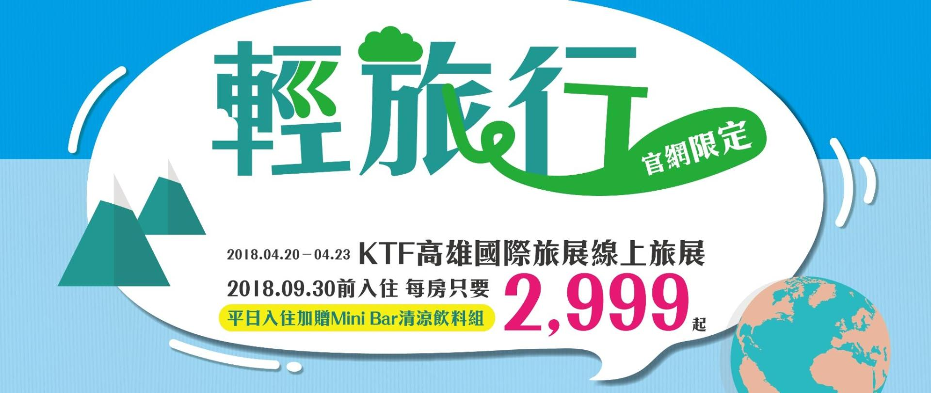2018Q2線上旅展專案_官網首頁.jpg