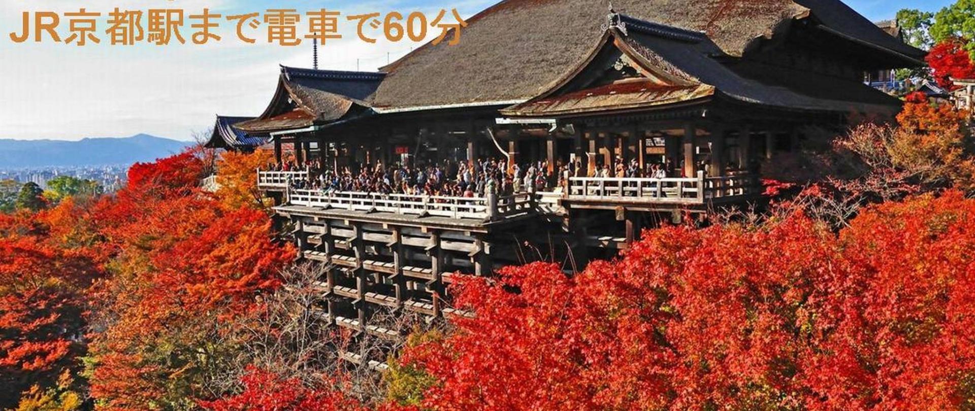 6-8.アクセス 京都.jpg