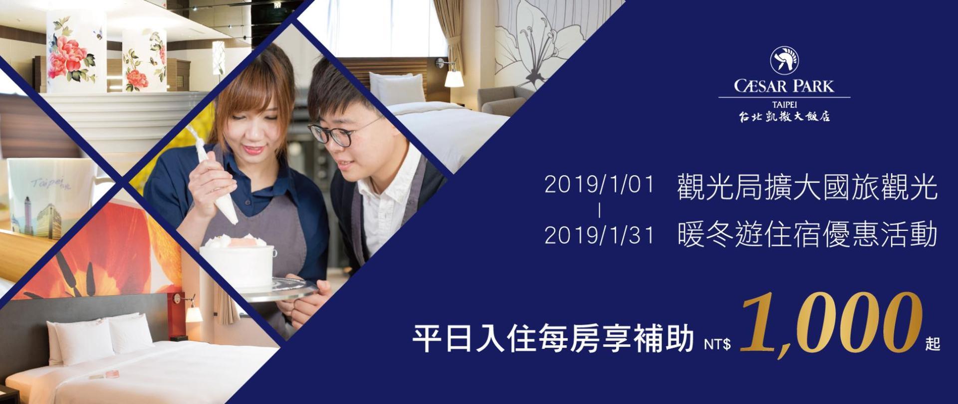 FB封面_2018觀光局暖冬住宿促銷活動.jpg