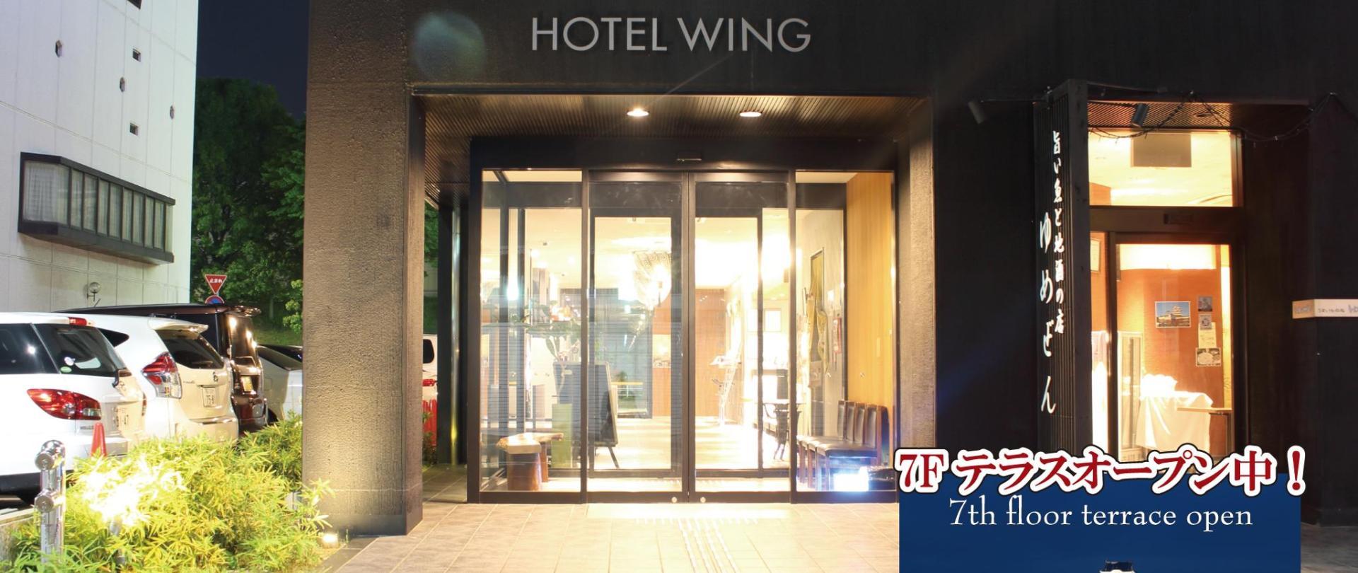 姬路国际大酒店