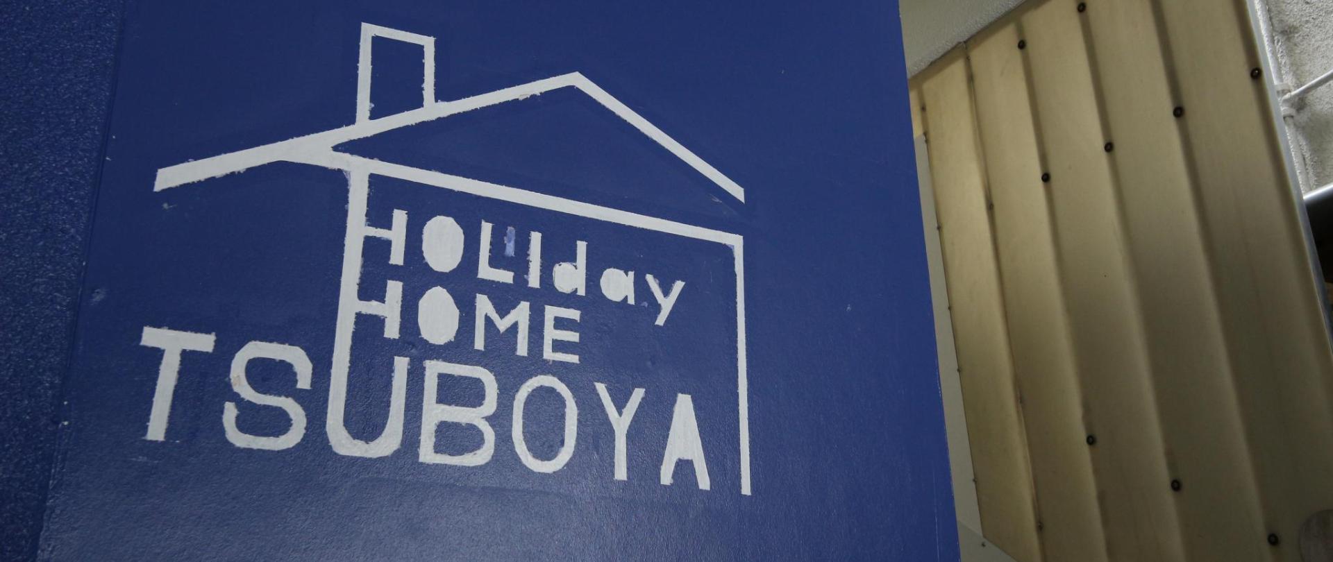 Holiday Homes TSUBOYA 1st