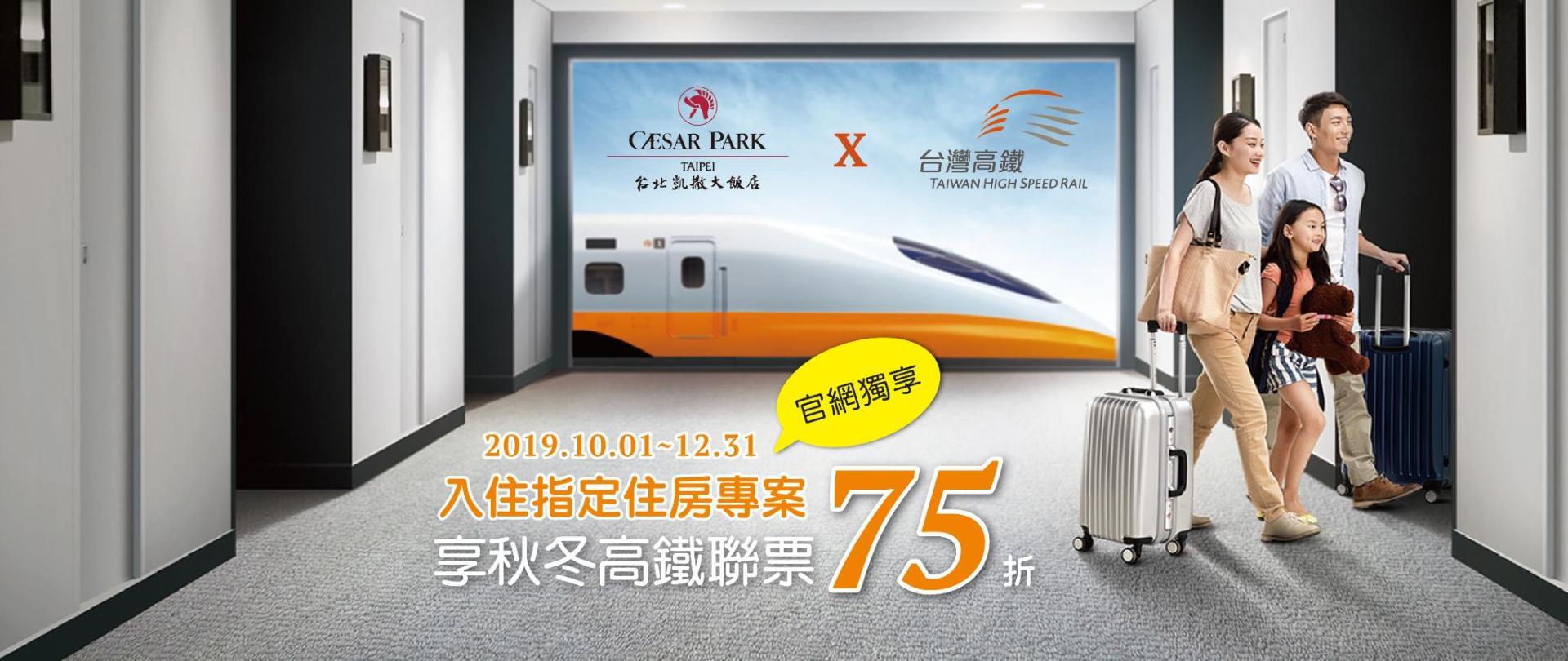 Slide Show1920X810_2019高鐵10-12月聯票-0830-1.jpg