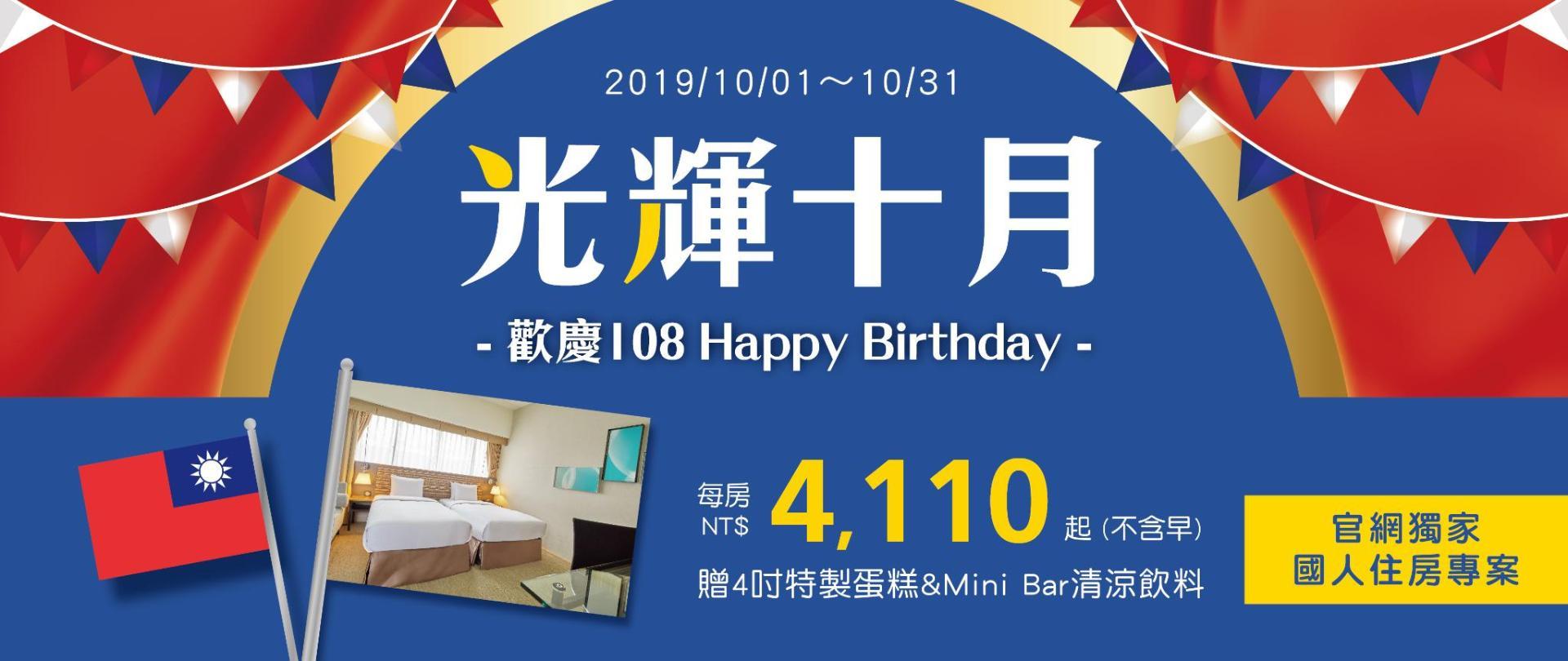 Slide Show1920X810_2019國慶住房專案-01.jpg