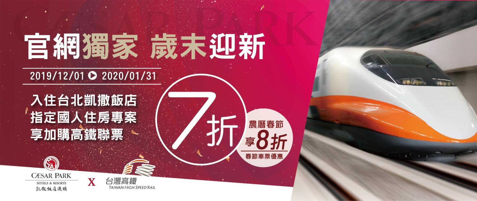 Slide Show1920X810_2019集團高鐵聯票專案-01.jpg