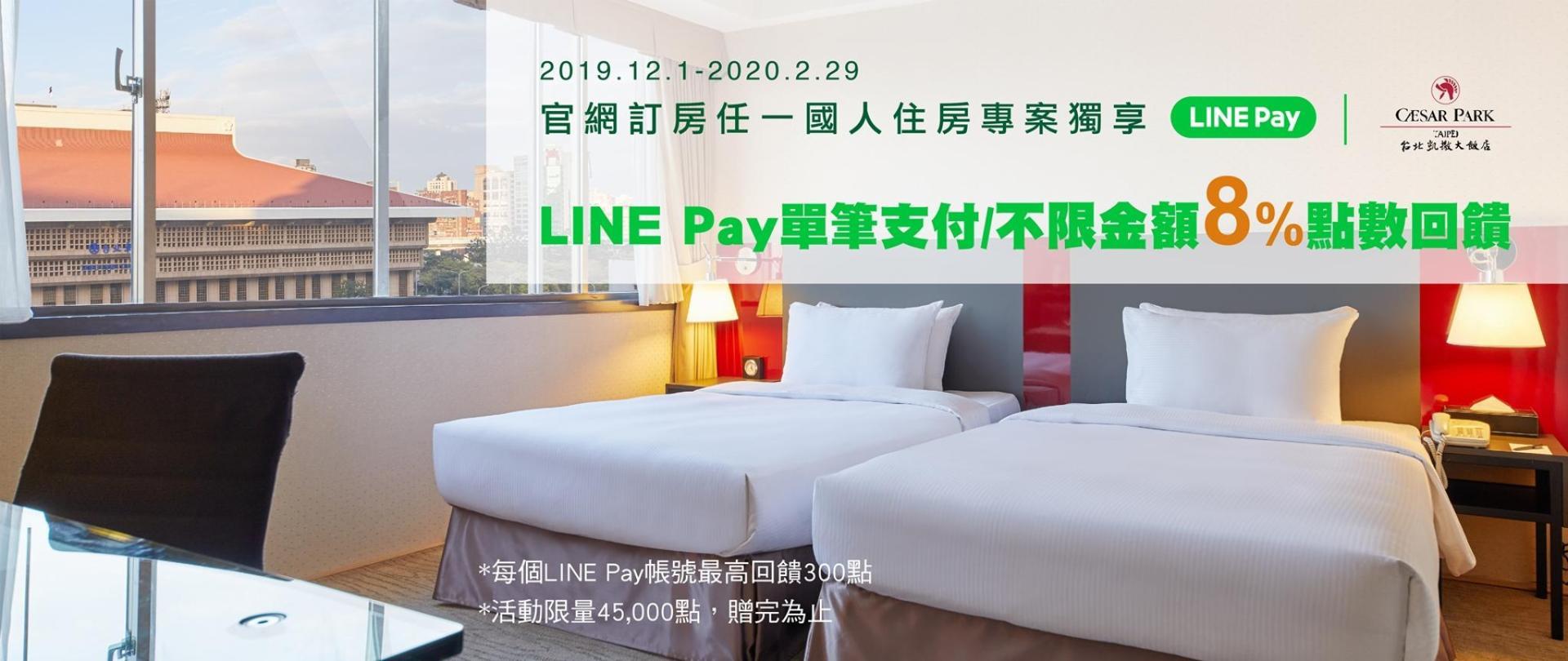 Slide Show1920X810_ 2019Line Pay-01.jpg