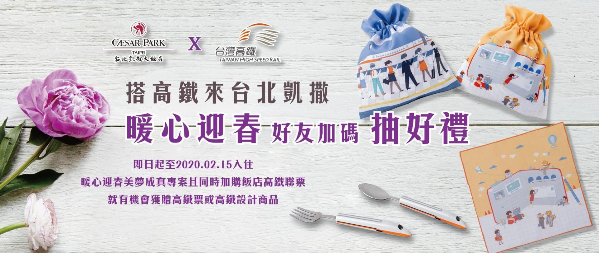 Slide Show1920X810_2019暖心迎春加碼.jpg