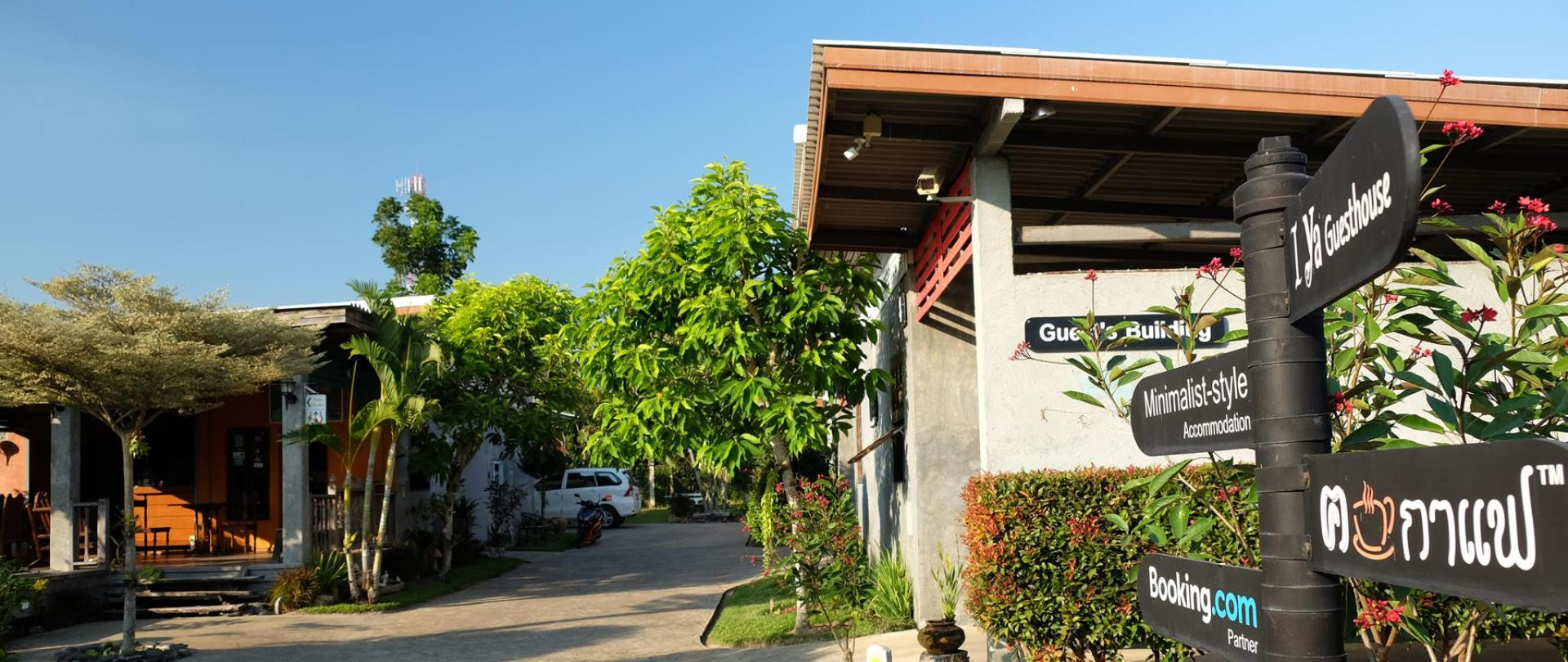 Logo-guest-building-places-to-eat-coffee-shop-garden-CCTV-in-common areas-I-Ya-Guesthouse-Phayao.jpg