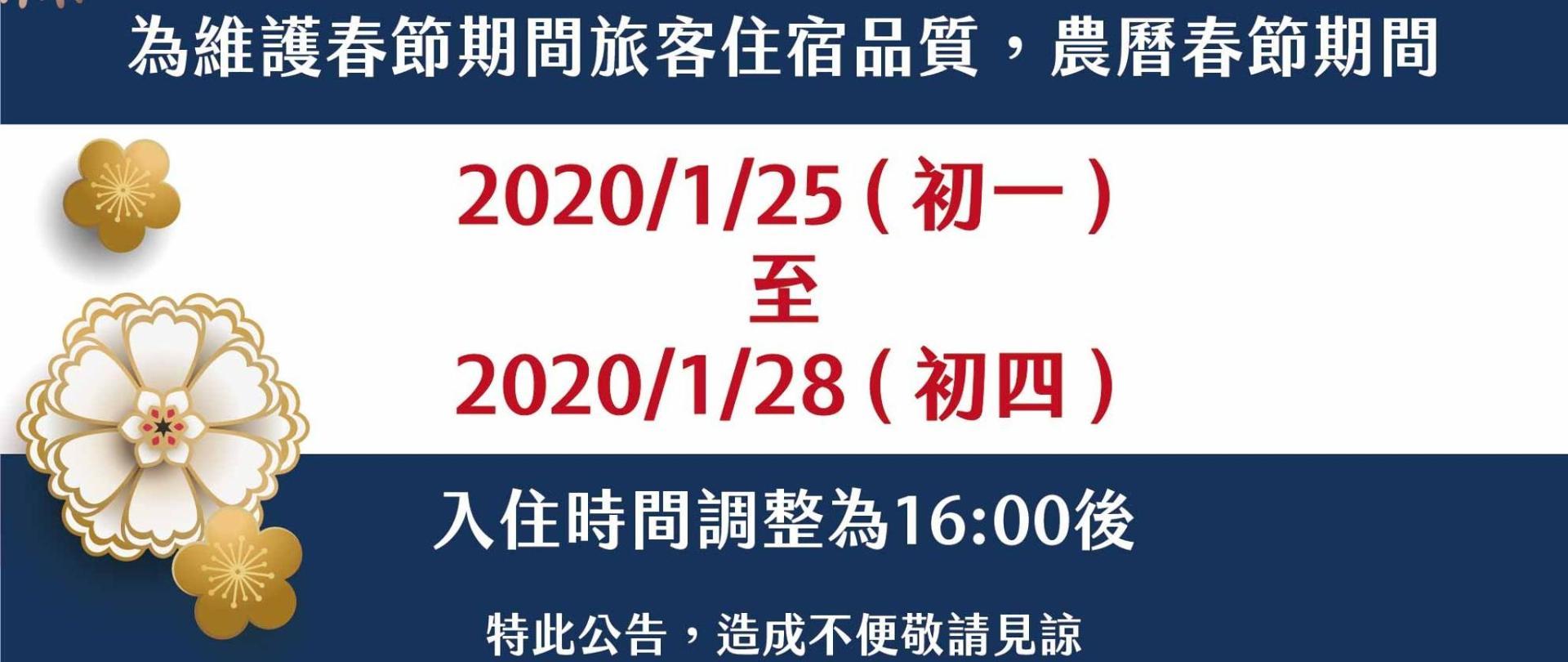 新春公告-01.jpg