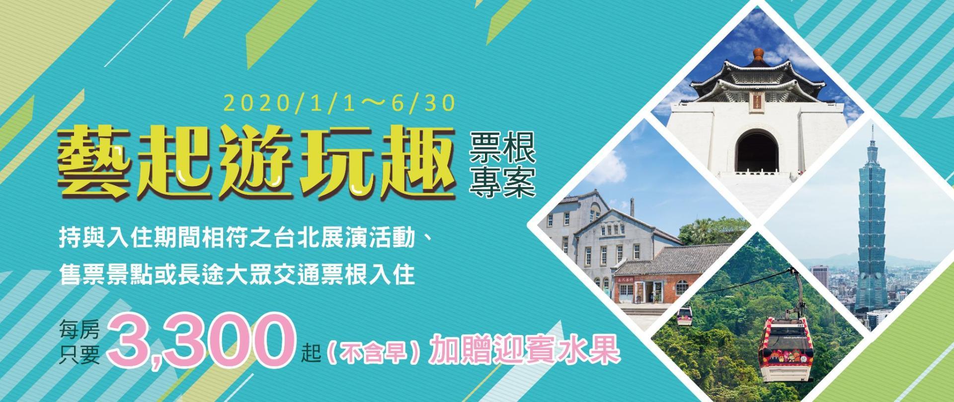 Slide Show1920X810_2020藝起遊玩趣.jpg