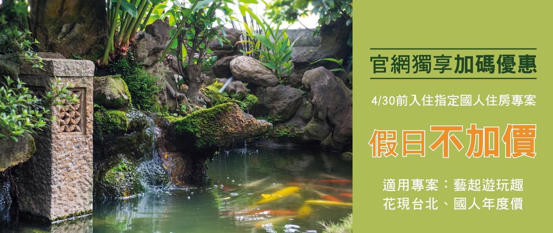Slide Show1920X810_假日官網獨享加碼.jpg