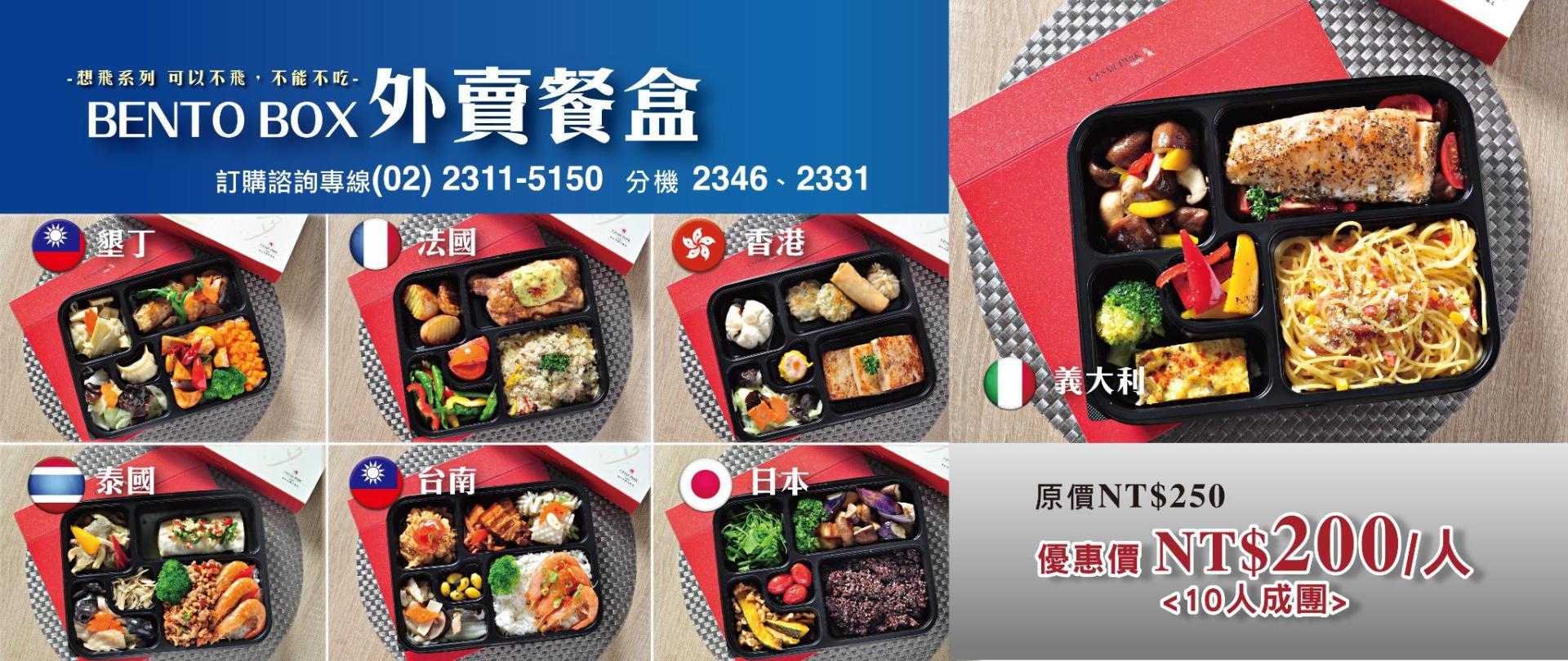2020外賣餐盒-Slide Show1920X810.jpg